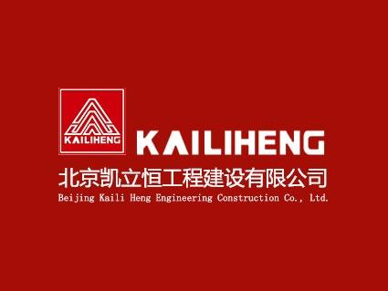 北京凯立恒工程建设有限公司
