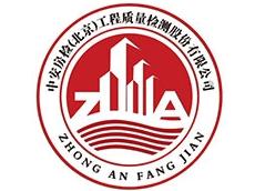 中安房检(北京)工程质量检测股份有限公司