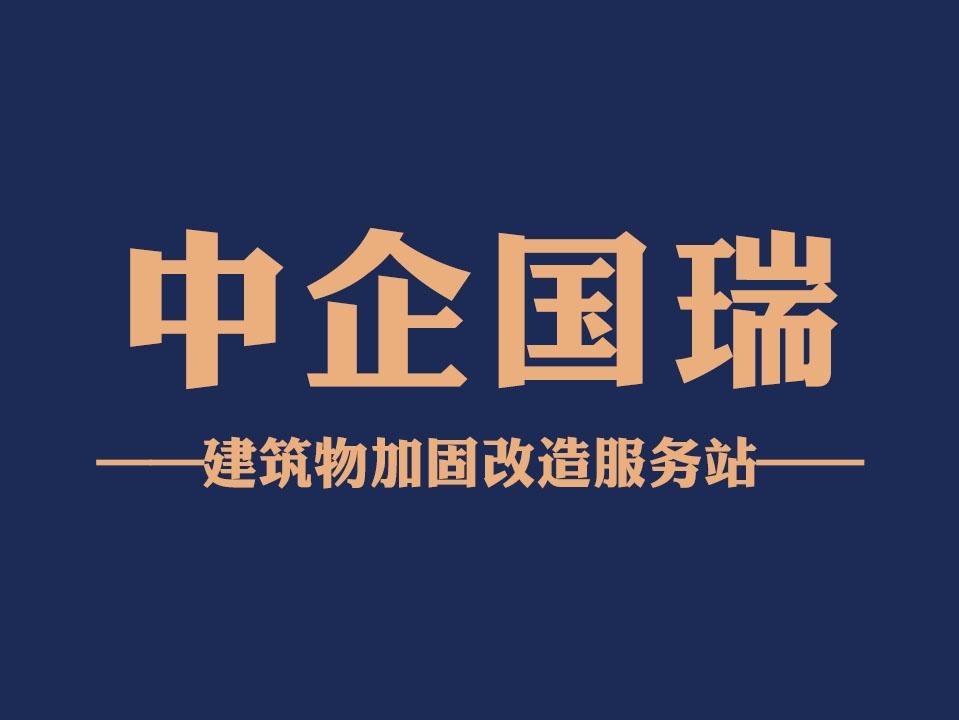 中企国瑞(北京)建设有限公司